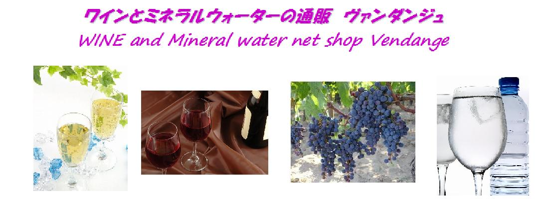 ワインとミネラルウォーターの通販ヴァンダンジュTOP